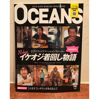 ロンハーマン(Ron Herman)のOCEANS (オーシャンズ) 2020年 12月号(ファッション)