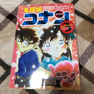 ショウガクカン(小学館)の名探偵コナンロマンチックセレクション 特別編集コミックス 3(少年漫画)