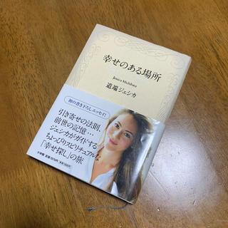 ショウガクカン(小学館)の幸せのある場所(アート/エンタメ)