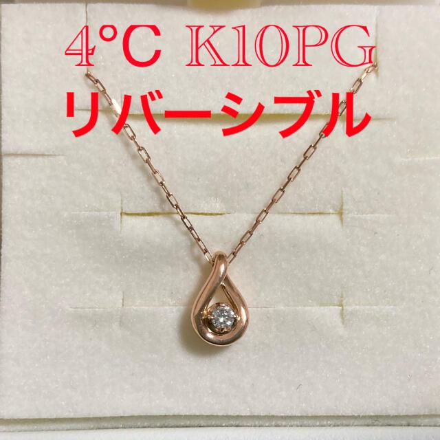 4℃(ヨンドシー)の専用★4℃【K10PG】ネックレス 2点おまとめ レディースのアクセサリー(ネックレス)の商品写真