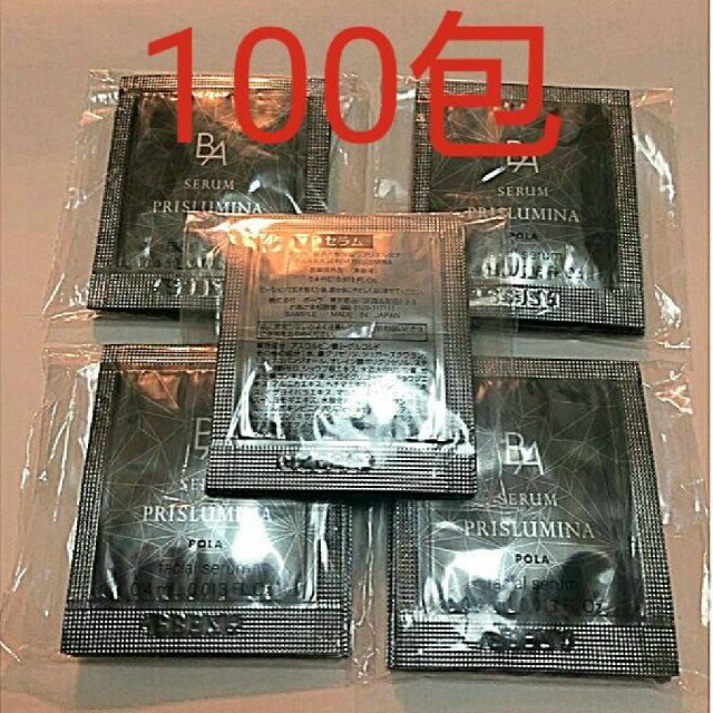 POLA(ポーラ)のPOLA  BAセラムプリズルミナ 0.4ml×100包 コスメ/美容のスキンケア/基礎化粧品(美容液)の商品写真