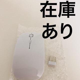 ★ワイヤレスマウス 無線 スリム USB ホワイト