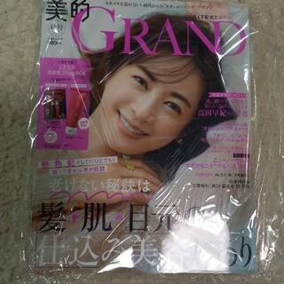 ショウガクカン(小学館)の新品未使用☆美的GRAND秋号(美容)