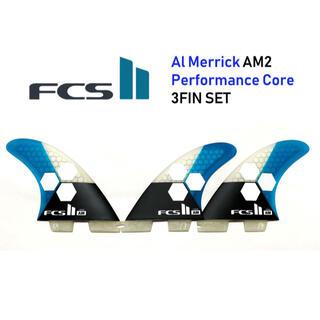 限定入荷!FCS2 アルメリック フィン AM2 PC 3本セット 加速◎回転性