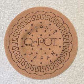 キューポット(Q-pot.)のq-pot. ビスケット ベレー帽 クッキー ベレー(ハンチング/ベレー帽)