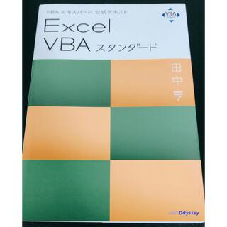 マイクロソフト(Microsoft)のExcel VBAスタンダード 2019 - VBAエキスパート公式テキスト(コンピュータ/IT)