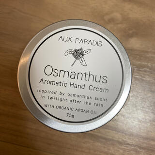 オゥパラディ(AUX PARADIS)のAUX PARADIS ハンドクリーム オスマンサス 75g(ハンドクリーム)