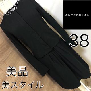 ANTEPRIMA - 美品☆アンテプリマ☆美スタイル☆ジャケット ワンピース  スーツ☆38