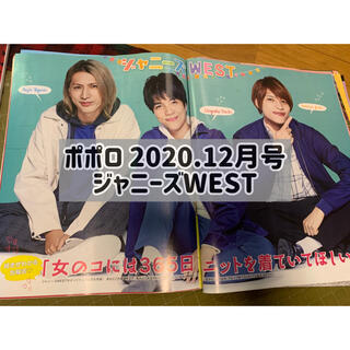 ジャニーズWEST - ポポロ 2020.12月号 ジャニーズWEST 切り抜き