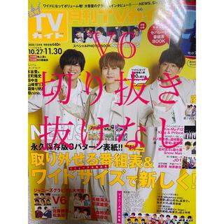ブイシックス(V6)のTVガイド 12月号 V6 (アイドルグッズ)