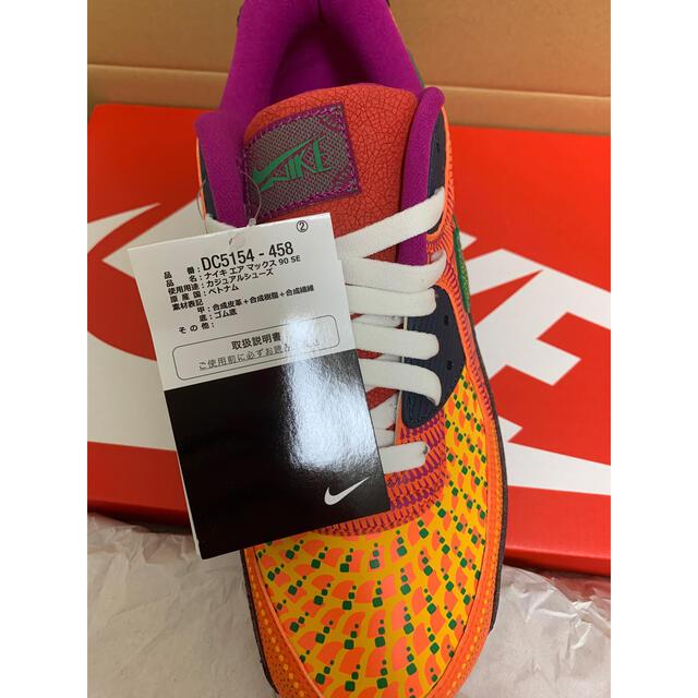 NIKE(ナイキ)の死者の日 NIKE AIR MAX 90 DIA DE MUERTOS マックス メンズの靴/シューズ(スニーカー)の商品写真