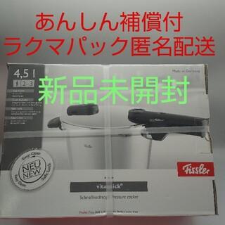 Fissler - 【新品、未開封品】フィスラー 圧力鍋 ビタクイック 4.5L ドイツ製