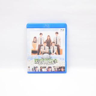 ブイシックス(V6)の美品◆岡田准一◆図書館戦争 BOOK OF MEMORIES◆Blu-ray(日本映画)