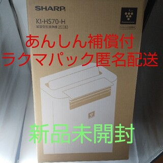SHARP - 【新品、未開封品】シャープ (SHARP) 加湿空気清浄機 KI-HS70-H
