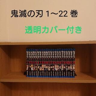【新品】 鬼滅の刃 全巻セット 1~22巻(全巻セット)
