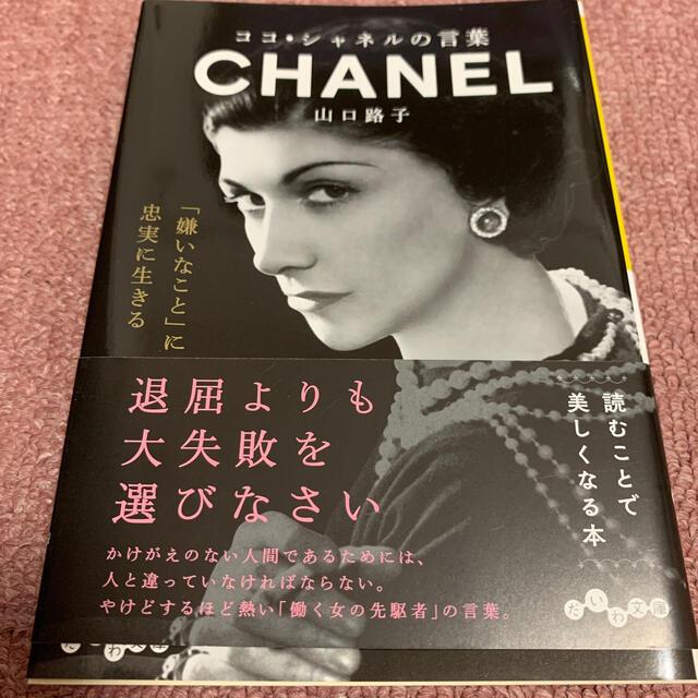 CHANEL(シャネル)のココ・シャネルの言葉 エンタメ/ホビーの本(文学/小説)の商品写真