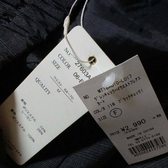 新品ロングスカート最終値下げ レディースのスカート(ロングスカート)の商品写真