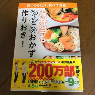 ショウガクカン(小学館)のお弁当もやせるおかず 作りおき 朝つめるだけ、食べて減量!(その他)