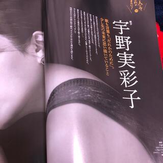 ショウガクカン(小学館)のOggi (オッジ) 2020年 09月号 宇野美佐子(ファッション)