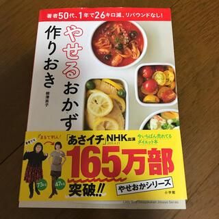 ショウガクカン(小学館)のやせるおかず 作りおき 著者50代、1年で26キロ減、リバウンドなし!(料理/グルメ)
