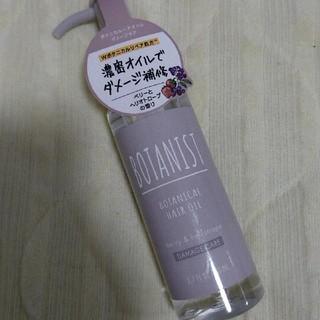 ボタニスト(BOTANIST)のボタニスト ボタニカル ヘアオイル ダメージケア 新品(オイル/美容液)