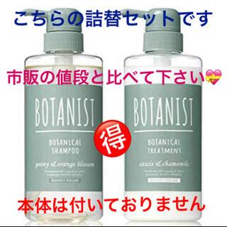 ボタニスト(BOTANIST)の🉐ボタニカル🧴バウンシーボリューム🧴シャンプー&トリートメント詰替セット(シャンプー/コンディショナーセット)