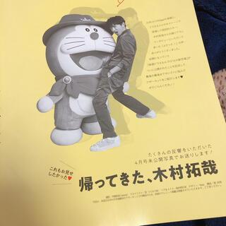 ショウガクカン(小学館)のOggi (オッジ) 2020年 10月号 木村拓哉(その他)