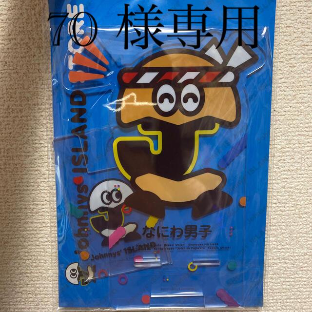 70 様専用 エンタメ/ホビーのタレントグッズ(アイドルグッズ)の商品写真
