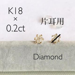 片耳【新品】K18YG*一粒ダイヤモンドピアス*計0.2ct
