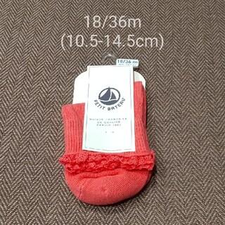 プチバトー(PETIT BATEAU)のPETIT BATEAU プチバトー 新品 針抜きソックス ピンク(靴下/タイツ)