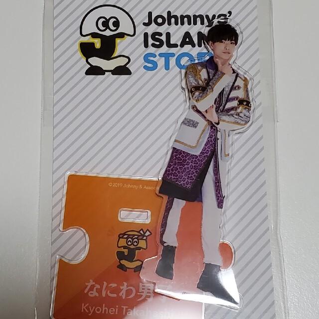 高橋恭平 アクリルスタンド エンタメ/ホビーのタレントグッズ(アイドルグッズ)の商品写真