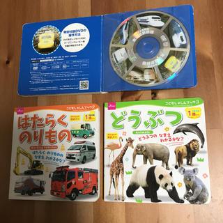 ◆ 写真 絵本 3冊SET & DVD ◆ 東海道新幹線 DVD付き ずかん