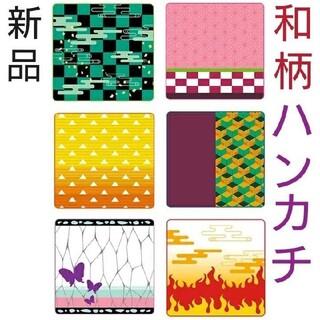 【新品】鬼滅の刃 和柄 ハンカチ 6枚セット タオル