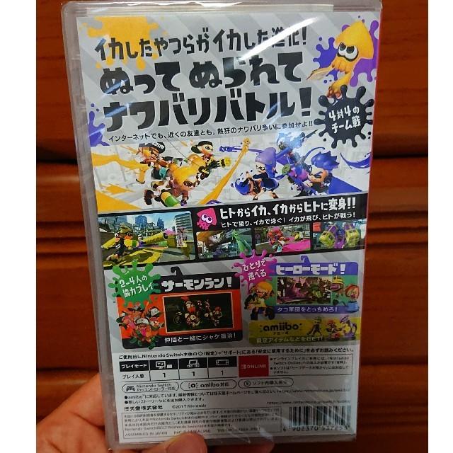 Nintendo Switch(ニンテンドースイッチ)の【新品・未開封】スプラトゥーン2 Switch エンタメ/ホビーのゲームソフト/ゲーム機本体(家庭用ゲームソフト)の商品写真
