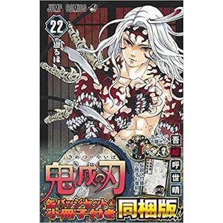 鬼滅の刃 1~22巻 全巻セット 特装版 同梱版