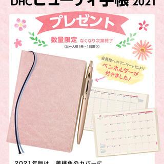 ディーエイチシー(DHC)の【新品・未使用】DHCビューティー手帳2021(手帳)