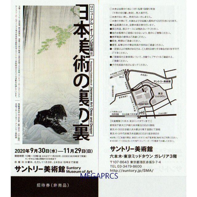 日本美術の裏の裏 -サントリー美術館-(~11/29) チケットの施設利用券(美術館/博物館)の商品写真