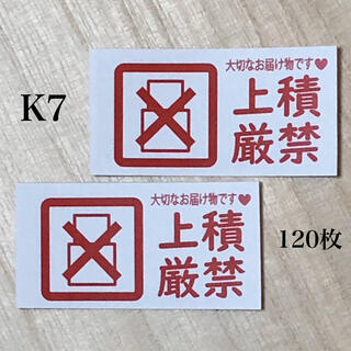 上積厳禁シール*K7 ケアシール 120枚