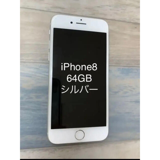 iPhone - 【美品】iphone 8 Silver 64GB