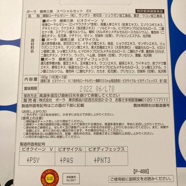 POLA(ポーラ)の健美三泉 食品/飲料/酒の健康食品(その他)の商品写真