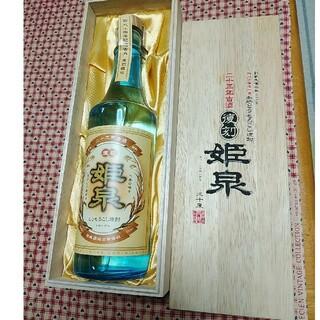 ☆お値下げ☆百八十周年記念 二十三年古酒 復刻姫泉(ふっこくひめいずみ)(焼酎)