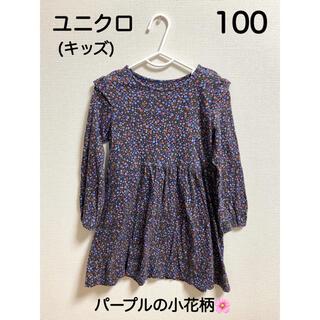 UNIQLO - 美品★ユニクロ ワンピース 100 キッズ 女の子 ベビ 子供服 紫 パープル