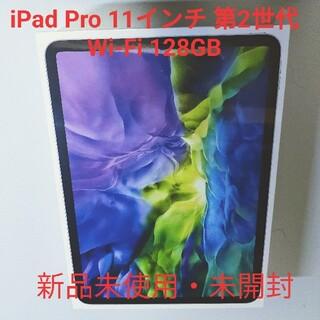 iPad - iPad Pro 11インチ 第2世代 Wi-Fi 128GB 新品未開封