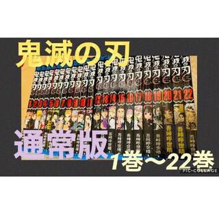 鬼滅の刃 全巻セット 1-22巻 鬼滅ノ刃