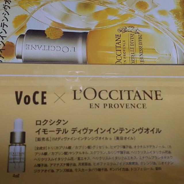 L'OCCITANE(ロクシタン)の付録 VOCE 2020年11月号ロクシタンイモーテルディヴァインオイル×2 コスメ/美容のキット/セット(サンプル/トライアルキット)の商品写真
