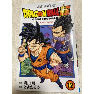 ドラゴンボール(ドラゴンボール)のDRAGON BALL超 12(少年漫画)