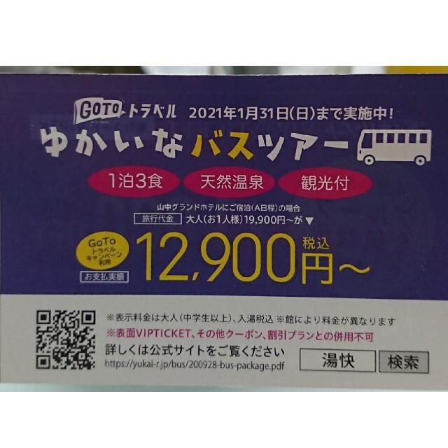 湯快リゾート 特別優待券 チケットの優待券/割引券(宿泊券)の商品写真