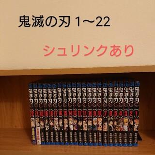【新品】 鬼滅の刃  1~22巻 全巻