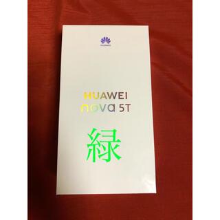 ANDROID - 【新品未開封】HUAWEI NOVA 5T クラッシュグリーン
