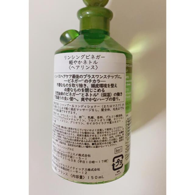 Yves Rocher(イヴロシェ)のイヴロシェリンシングビネガー軽やかネトル コスメ/美容のヘアケア/スタイリング(シャンプー)の商品写真